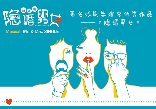 上周六《隐婚男女》登陆胶东ope 电竞