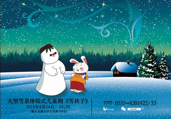 上周六儿童剧《雪孩子》登陆胶东ope 电竞