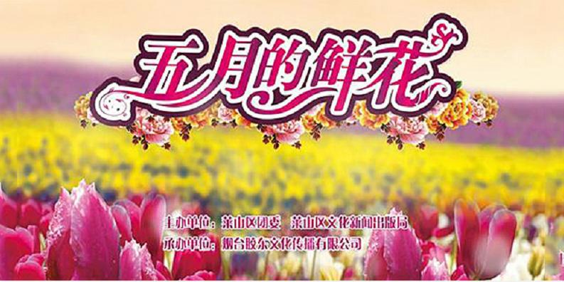 纪念五四青年节《五月的鲜花》大型演出活动