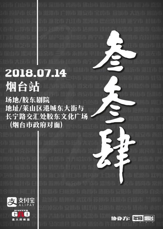 李志叁叁肆演唱会烟台站