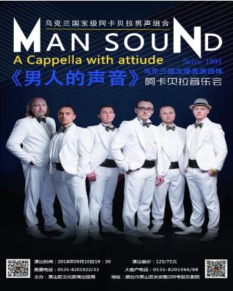 《男人的声音》