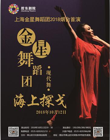 上海金星舞蹈团现代舞《海上探戈》