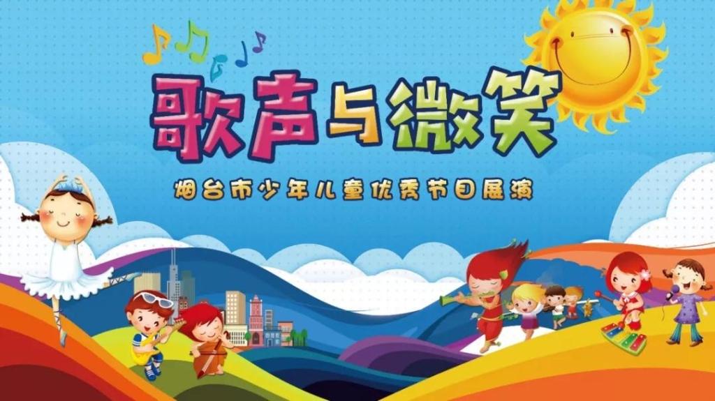 《歌声与微笑》烟台市少年儿童优秀节目展演