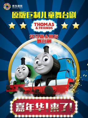 《托马斯&朋友---嘉年华!来啦!》