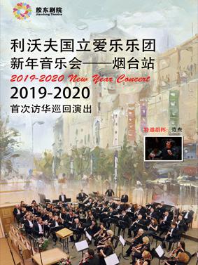 利沃夫国立爱乐乐团新年音乐会