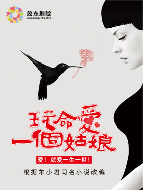 根据宋小君同名小说改编《玩命爱一个姑娘》