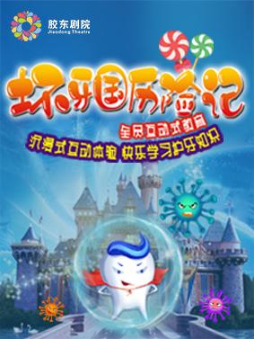 国内首部原创口腔健康儿童剧《坏牙国历险记》
