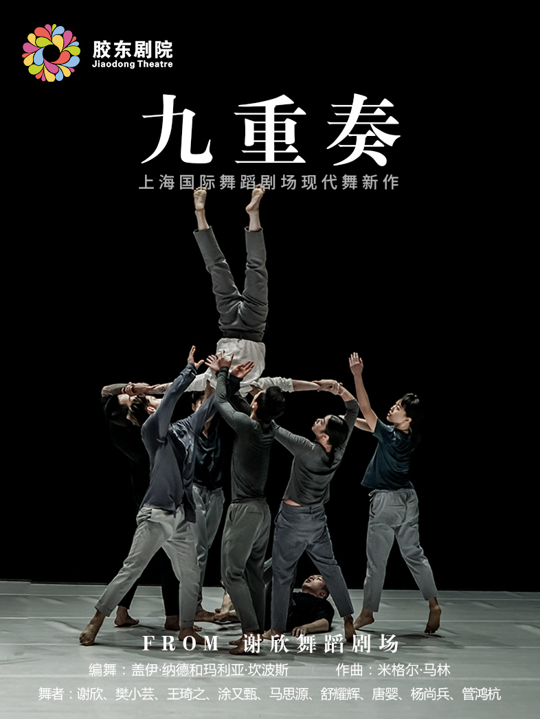 上海国际舞蹈剧场现代舞剧新作《九重奏》