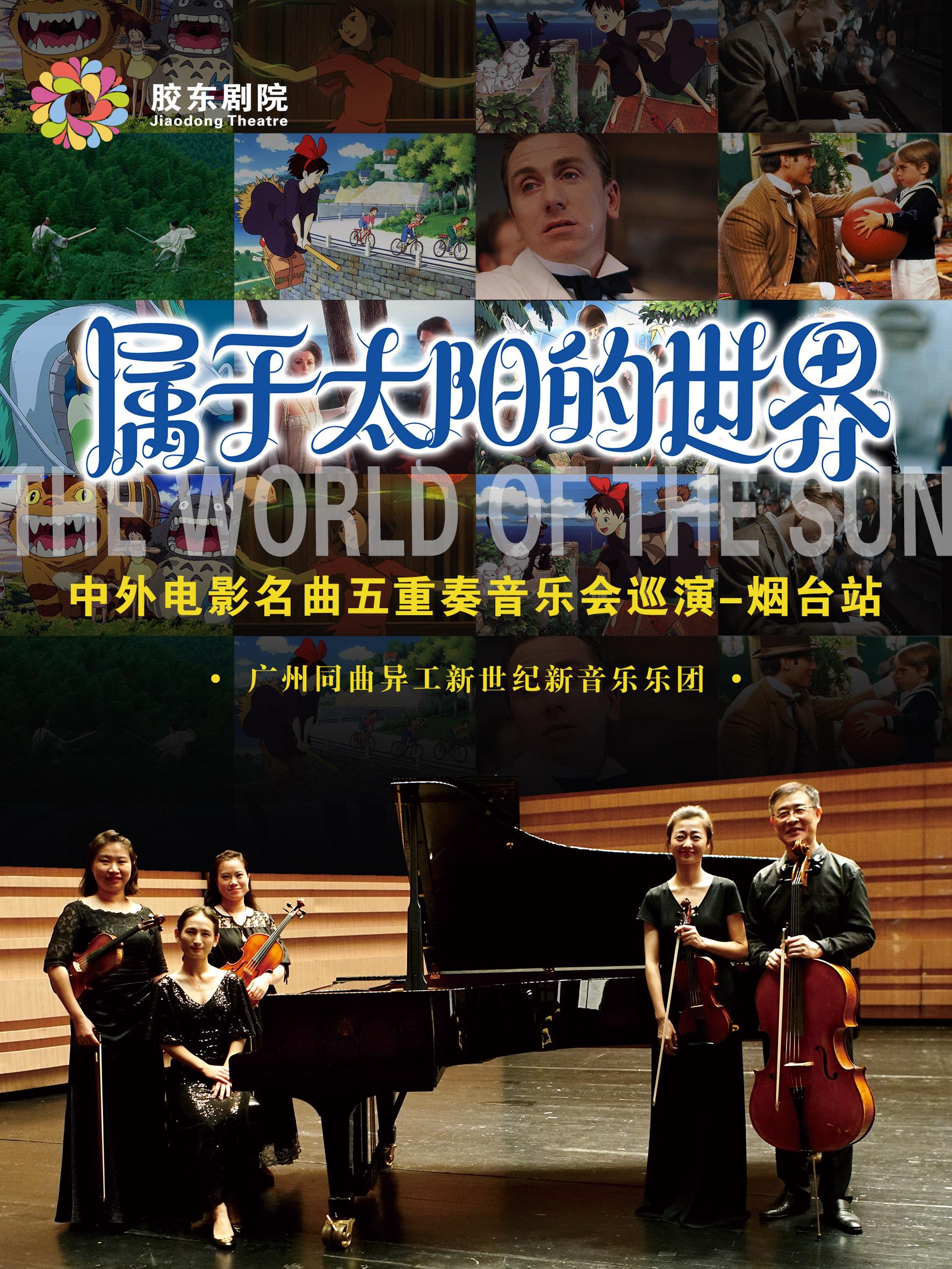 《属于太阳的世界》中外电影名曲五重奏音乐会