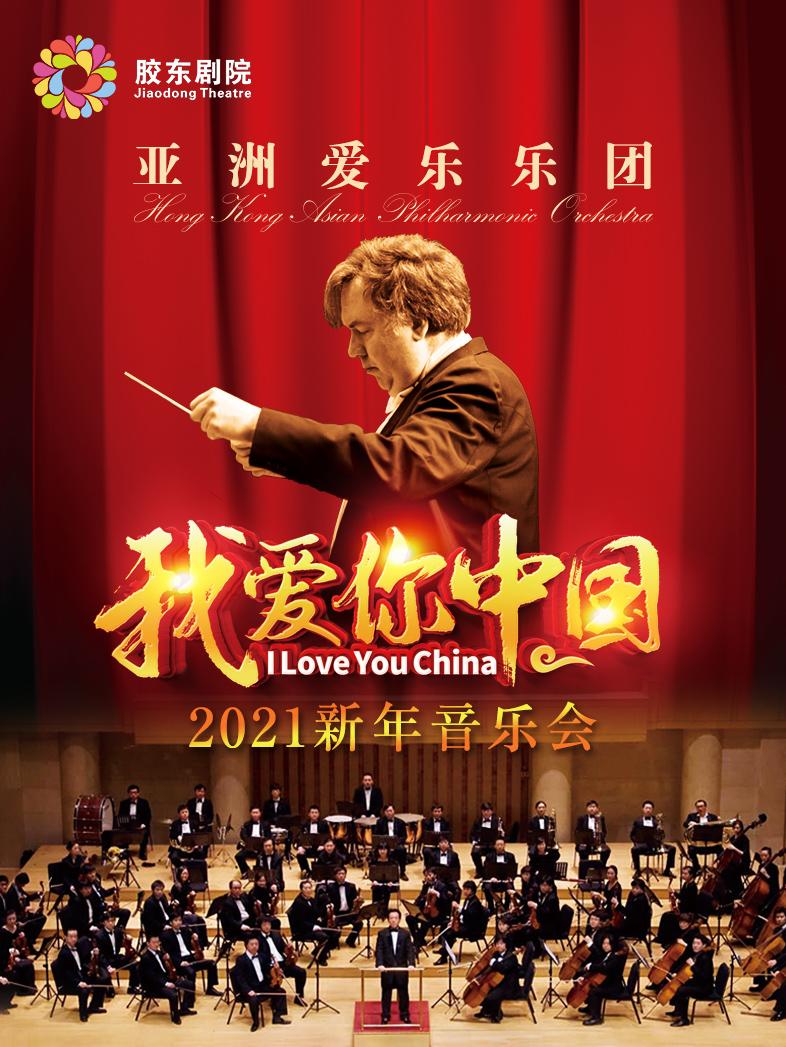 亚洲爱乐乐团《我爱你中国》新年音乐会